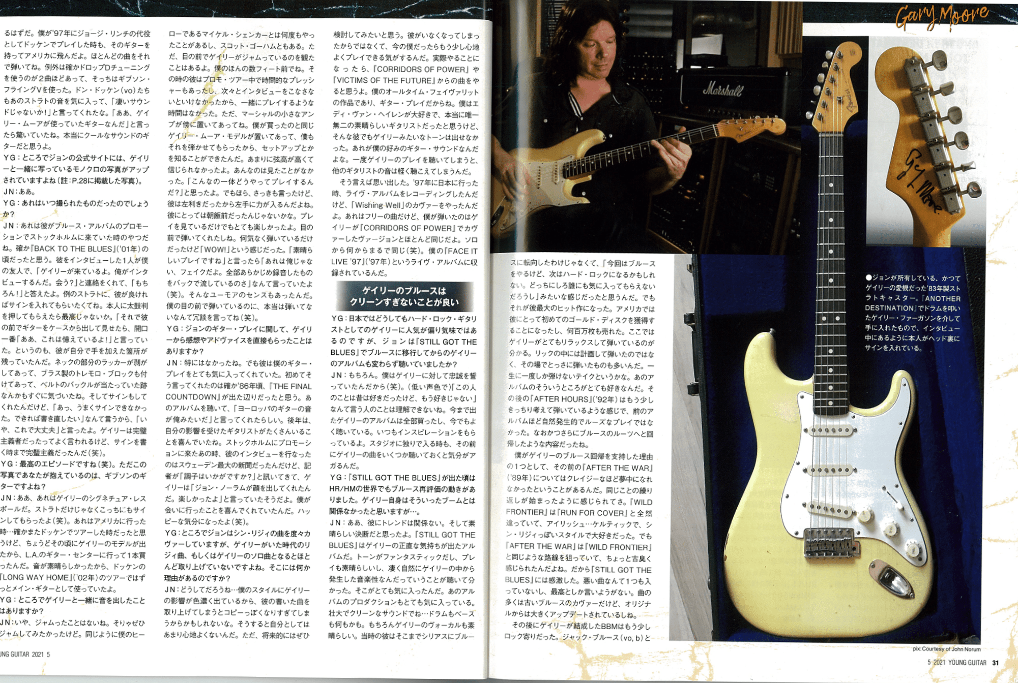 Young Guitar May 2021 issue
